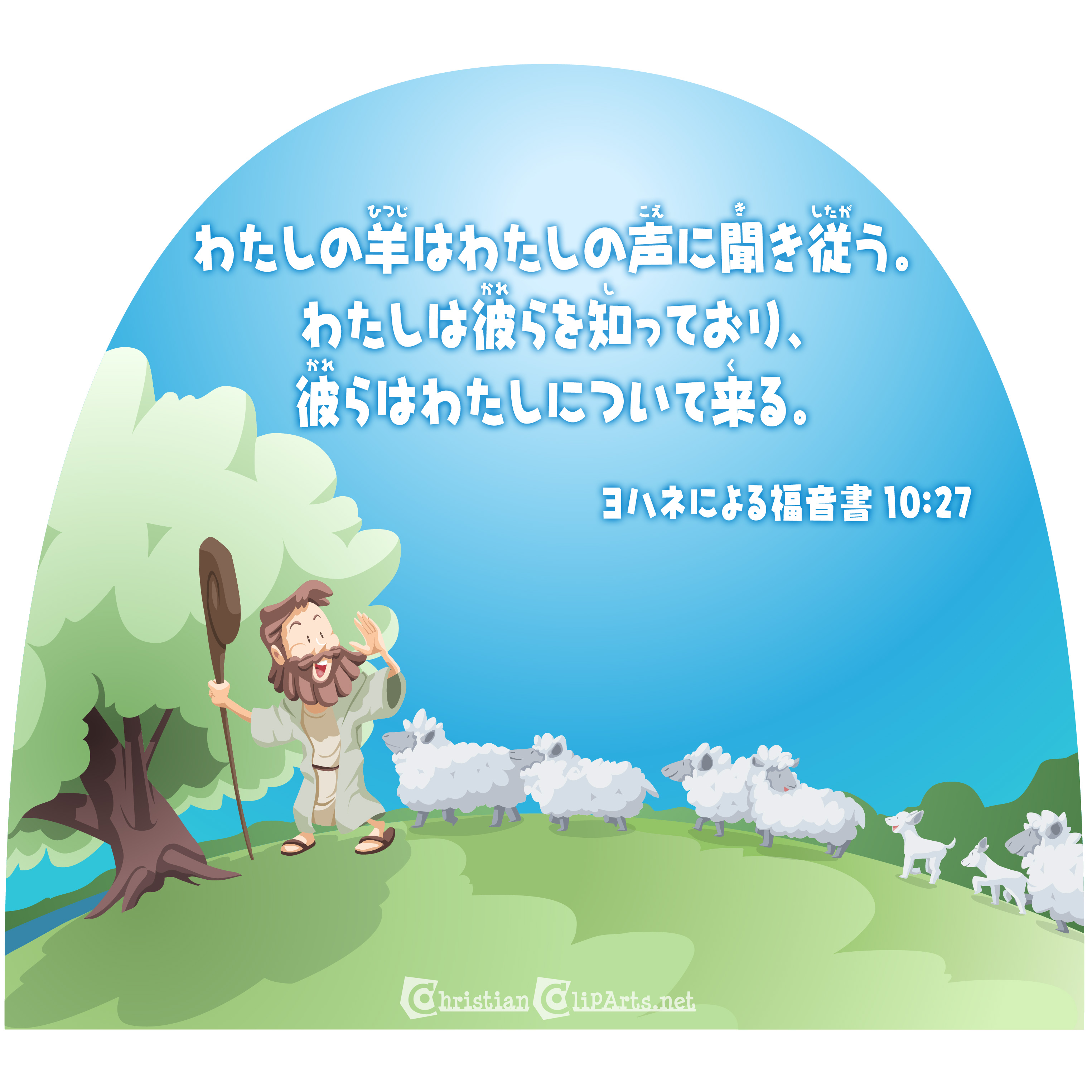 Christian ClipArts.net _ My Sheep Listen To My Voice