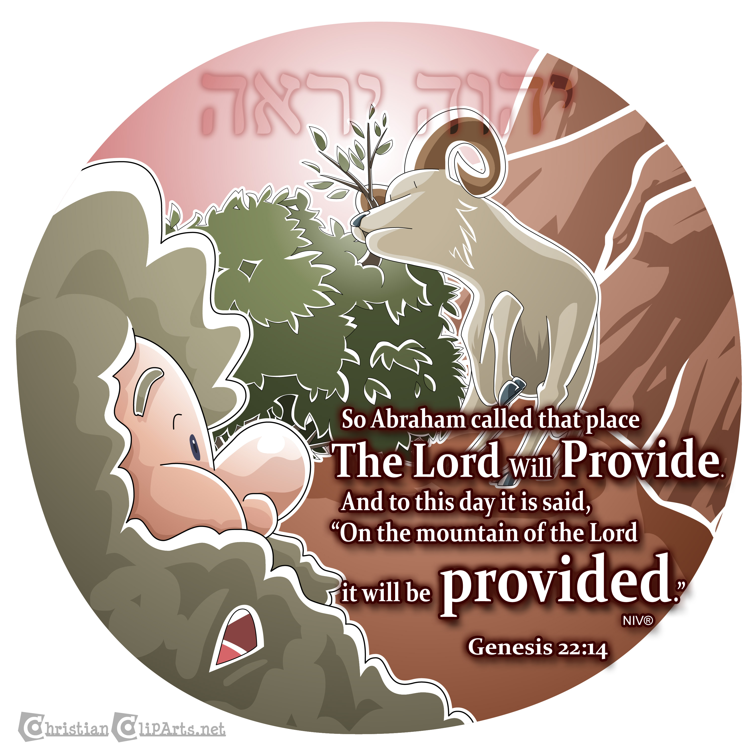 The Lord Will Provid